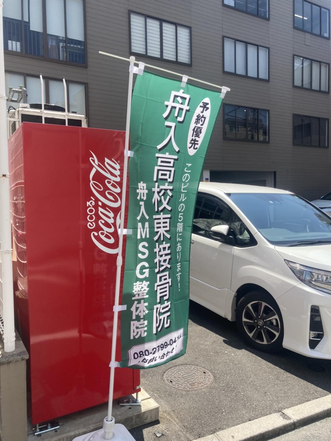接骨院に 『ロゴ』と『のぼり』が立ちました! 広島市中区の接骨院・整体院、舟入高校東接骨院・舟入MSG整体院のブログです。